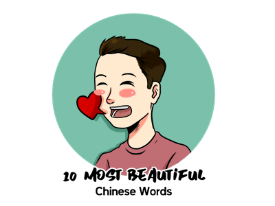 10 Most Beautiful Chinese Words featured