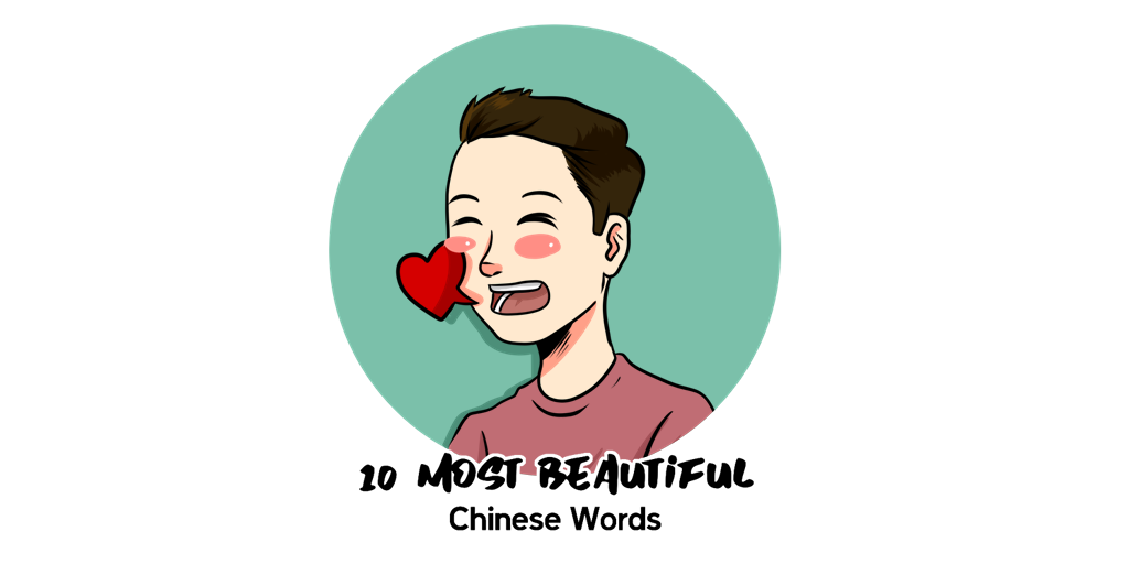 10 Most Beautiful Chinese Words