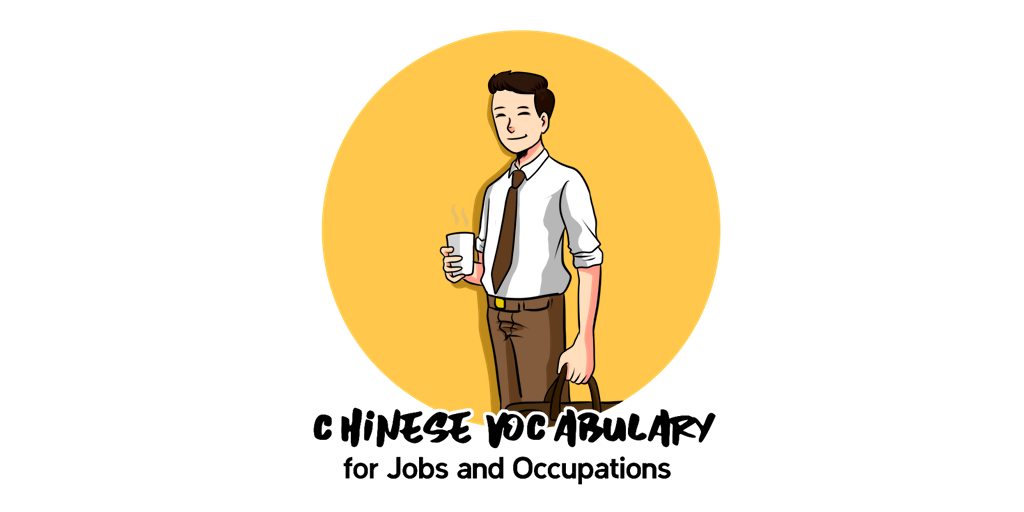 Chinese Vocabulary for Jobs and Occupations