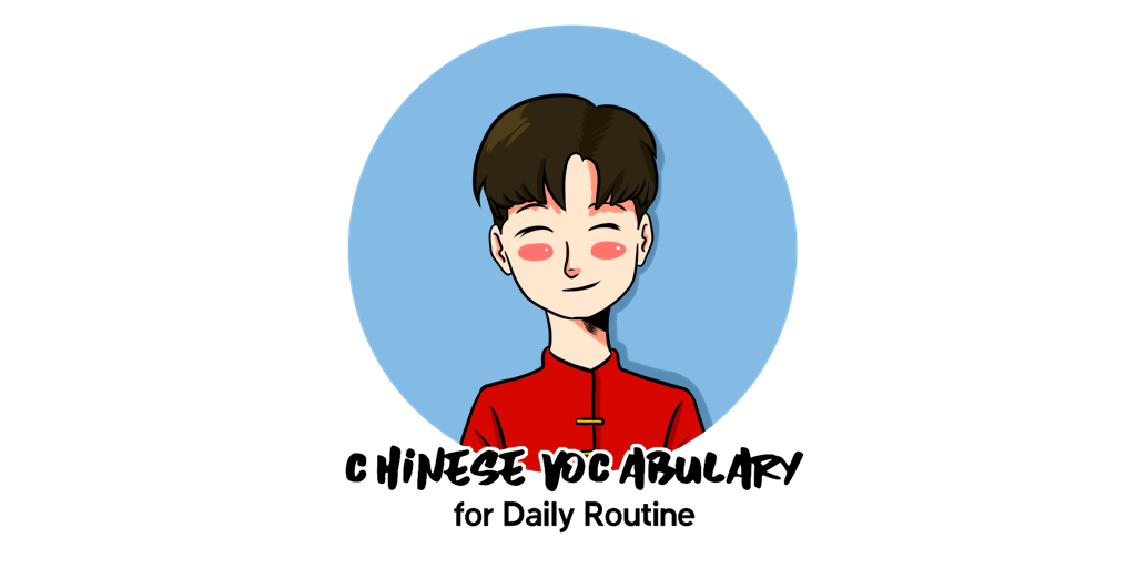 Daily Routine in Chinese
